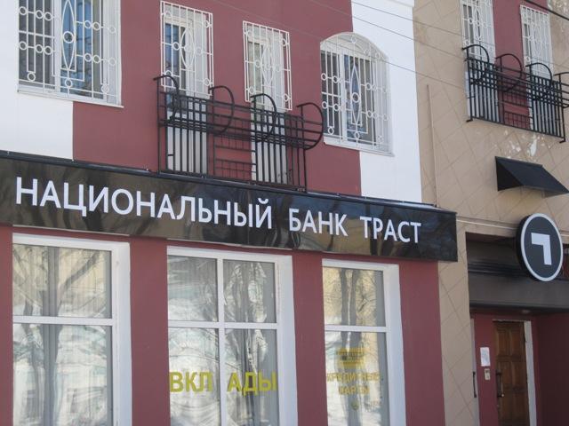 ТРАСТ